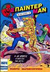 Cover for Σπάιντερ Μαν (Kabanas Hellas, 1977 series) #85