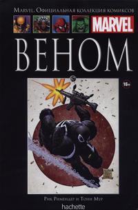 Cover Thumbnail for Marvel. Официальная коллекция комиксов (Ашет Коллекция [Hachette], 2014 series) #67 - Веном