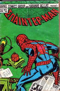 Cover Thumbnail for Σπάιντερ Μαν (Kabanas Hellas, 1977 series) #51