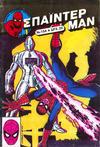 Cover for Σπάιντερ Μαν (Kabanas Hellas, 1977 series) #154