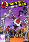 Cover for Σπάιντερ Μαν (Kabanas Hellas, 1977 series) #198