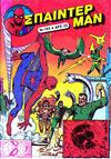 Cover for Σπάιντερ Μαν (Kabanas Hellas, 1977 series) #193