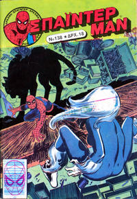 Cover Thumbnail for Σπάιντερ Μαν (Kabanas Hellas, 1977 series) #138