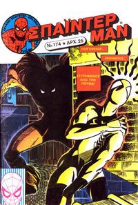 Cover Thumbnail for Σπάιντερ Μαν (Kabanas Hellas, 1977 series) #174