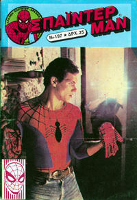Cover Thumbnail for Σπάιντερ Μαν (Kabanas Hellas, 1977 series) #197