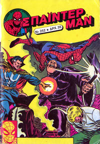 Cover Thumbnail for Σπάιντερ Μαν [Spider-Man] (Kabanas Hellas, 1977 series) #252