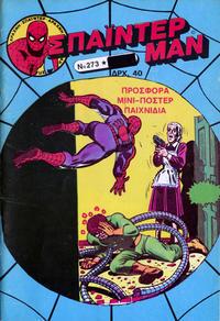 Cover Thumbnail for Σπάιντερ Μαν (Kabanas Hellas, 1977 series) #273