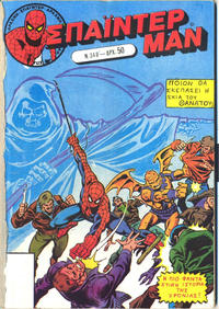 Cover Thumbnail for Σπάιντερ Μαν (Kabanas Hellas, 1977 series) #348