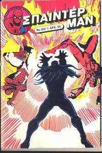 Cover Thumbnail for Σπάιντερ Μαν (Kabanas Hellas, 1977 series) #352