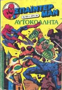 Cover Thumbnail for Σπάιντερ Μαν (Kabanas Hellas, 1977 series) #353