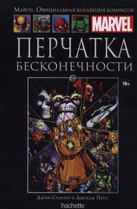 Cover for Marvel. Официальная коллекция комиксов (Ашет Коллекция [Hachette], 2014 series) #68 - Перчатка Бесконечности