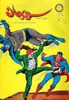 Cover for سوبرمان [Superman] (المطبوعات المصورة [Illustrated Publications], 1964 series) #120
