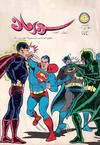 Cover for سوبرمان [Superman] (المطبوعات المصورة [Illustrated Publications], 1964 series) #144