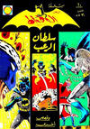 Cover for الوطواط [Batman] (المطبوعات المصورة [Illustrated Publications], 1966 series) #10