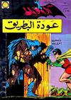 Cover for الوطواط [Batman] (المطبوعات المصورة [Illustrated Publications], 1966 series) #7