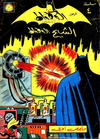 Cover for الوطواط [Batman] (المطبوعات المصورة [Illustrated Publications], 1966 series) #4