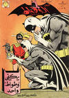 Cover for الوطواط [Batman] (المطبوعات المصورة [Illustrated Publications], 1966 series) #8