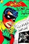 Cover for الوطواط [Batman] (المطبوعات المصورة [Illustrated Publications], 1966 series) #9