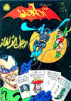Cover for الوطواط [Batman] (المطبوعات المصورة [Illustrated Publications], 1966 series) #13