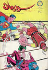Cover for سوبرمان [Superman] (المطبوعات المصورة [Illustrated Publications], 1964 series) #160