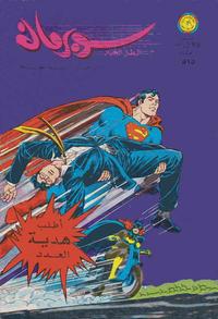 Cover Thumbnail for سوبرمان [Superman] (المطبوعات المصورة [Illustrated Publications], 1964 series) #515