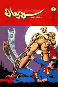 Cover Thumbnail for سوبرمان [Superman] (المطبوعات المصورة [Illustrated Publications], 1964 series) #577