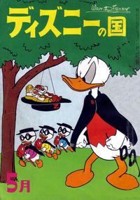 Cover Thumbnail for ディズニーの国 [Lands of Disney] (リーダーズ ダイジェスト 日本支社 [Reader's Digest Japan Branch], 1960 series) #5/1962