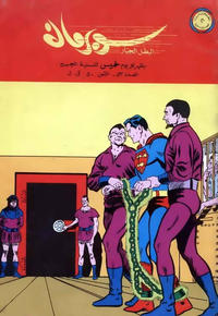 Cover Thumbnail for سوبرمان [Superman] (المطبوعات المصورة [Illustrated Publications], 1964 series) #53