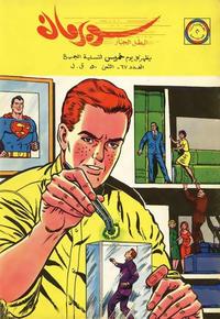 Cover Thumbnail for سوبرمان [Superman] (المطبوعات المصورة [Illustrated Publications], 1964 series) #67