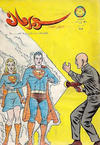 Cover for سوبرمان [Superman] (المطبوعات المصورة [Illustrated Publications], 1964 series) #115
