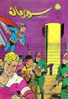 Cover for سوبرمان [Superman] (المطبوعات المصورة [Illustrated Publications], 1964 series) #220