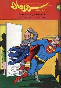 Cover Thumbnail for سوبرمان [Superman] (المطبوعات المصورة [Illustrated Publications], 1964 series) #75