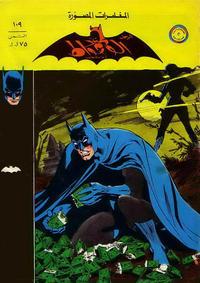 Cover for الوطواط [Batman] (المطبوعات المصورة [Illustrated Publications], 1966 series) #109