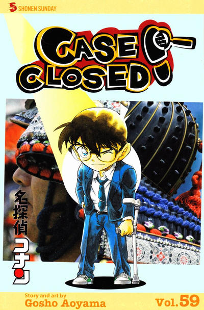 Cover for Case Closed (Viz, 2004 series) #59