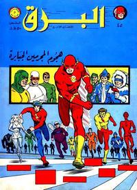 Cover Thumbnail for البرق [Flash] (المطبوعات المصورة [Illustrated Publications], 1969 series) #45
