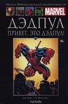 Cover for Marvel. Официальная коллекция комиксов (Ашет Коллекция [Hachette], 2014 series) #70 - Дэдпул: Привет, Это Дэдпул!