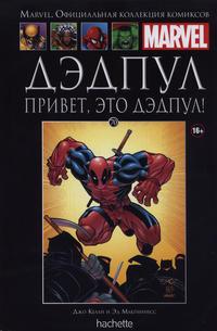 Cover Thumbnail for Marvel. Официальная коллекция комиксов (Ашет Коллекция [Hachette], 2014 series) #70 - Дэдпул: Привет, Это Дэдпул!