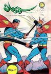 Cover for سوبرمان [Superman] (المطبوعات المصورة [Illustrated Publications], 1964 series) #184