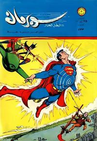 Cover Thumbnail for سوبرمان [Superman] (المطبوعات المصورة [Illustrated Publications], 1964 series) #533