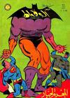 Cover for الوطواط [Batman] (المطبوعات المصورة [Illustrated Publications], 1966 series) #16