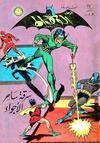 Cover for الوطواط [Batman] (المطبوعات المصورة [Illustrated Publications], 1966 series) #17