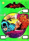 Cover for الوطواط [Batman] (المطبوعات المصورة [Illustrated Publications], 1966 series) #18