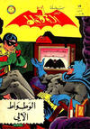 Cover for الوطواط [Batman] (المطبوعات المصورة [Illustrated Publications], 1966 series) #19