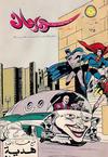 Cover for سوبرمان [Superman] (المطبوعات المصورة [Illustrated Publications], 1964 series) #135