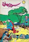 Cover for سوبرمان [Superman] (المطبوعات المصورة [Illustrated Publications], 1964 series) #129