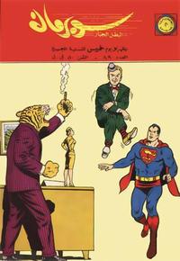 Cover Thumbnail for سوبرمان [Superman] (المطبوعات المصورة [Illustrated Publications], 1964 series) #89