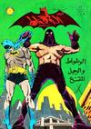 Cover for الوطواط [Batman] (المطبوعات المصورة [Illustrated Publications], 1966 series) #22