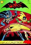 Cover for الوطواط [Batman] (المطبوعات المصورة [Illustrated Publications], 1966 series) #23