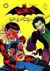 Cover for الوطواط [Batman] (المطبوعات المصورة [Illustrated Publications], 1966 series) #25