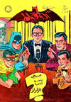 Cover for الوطواط [Batman] (المطبوعات المصورة [Illustrated Publications], 1966 series) #21
